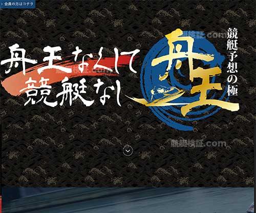 舟王 競艇予想の極という競艇予想サイト(ボートレース予想サイト)の画像