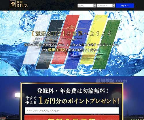 競艇RITZ(競艇リッツ)という競艇予想サイト(ボートレース予想サイト)の画像