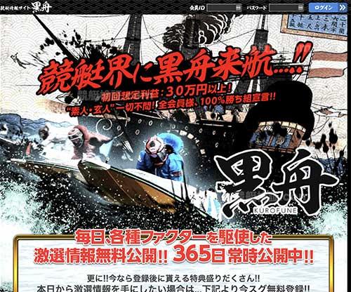 黒舟という競艇予想サイト(ボートレース予想サイト)の画像