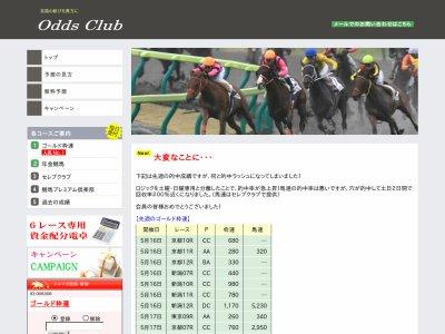 競馬予想サイト プレミアム 検証