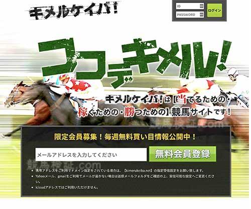 競馬予想サイト 無料情報