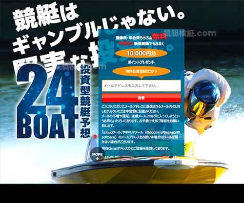 24BOAT(24ボート)という競艇予想サイト(ボートレース予想サイト)の画像