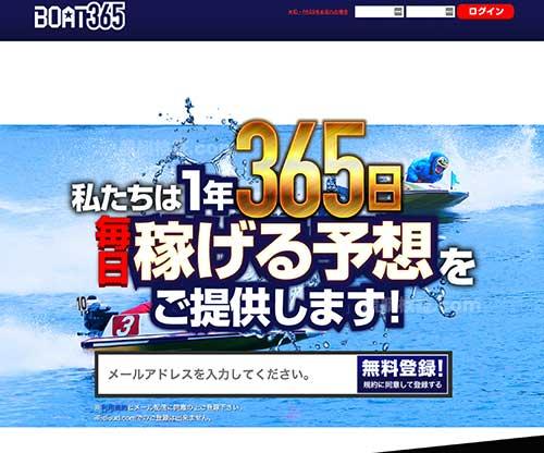 BOAT365(ボート365)という競艇予想サイト(ボートレース予想サイト)の画像