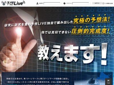 予想Live(予想ライブ)という競艇予想サイト(ボートレース予想サイト)の画像