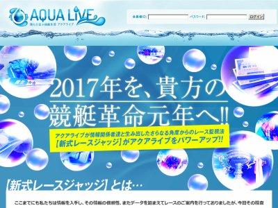 アクアライブ(AQUALIVE)という競艇予想サイト(ボートレース予想サイト)の画像