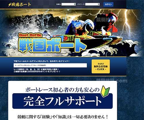 戦国ボートという競艇予想サイト(ボートレース予想サイト)の画像