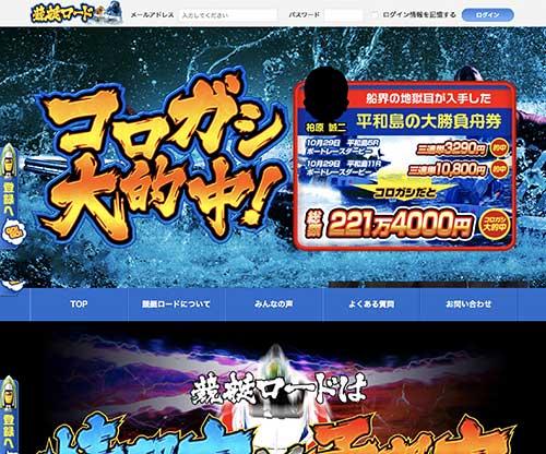 競艇ロードという競艇予想サイト(ボートレース予想サイト)の画像