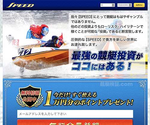 スピード (SPEED)という競艇予想サイト(ボートレース予想サイト)の画像
