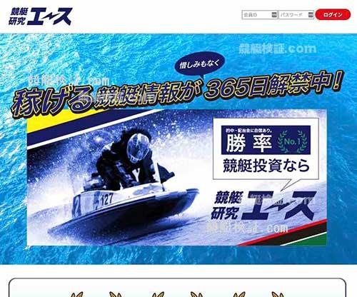 競艇研究エースという競艇予想サイト(ボートレース予想サイト)の画像