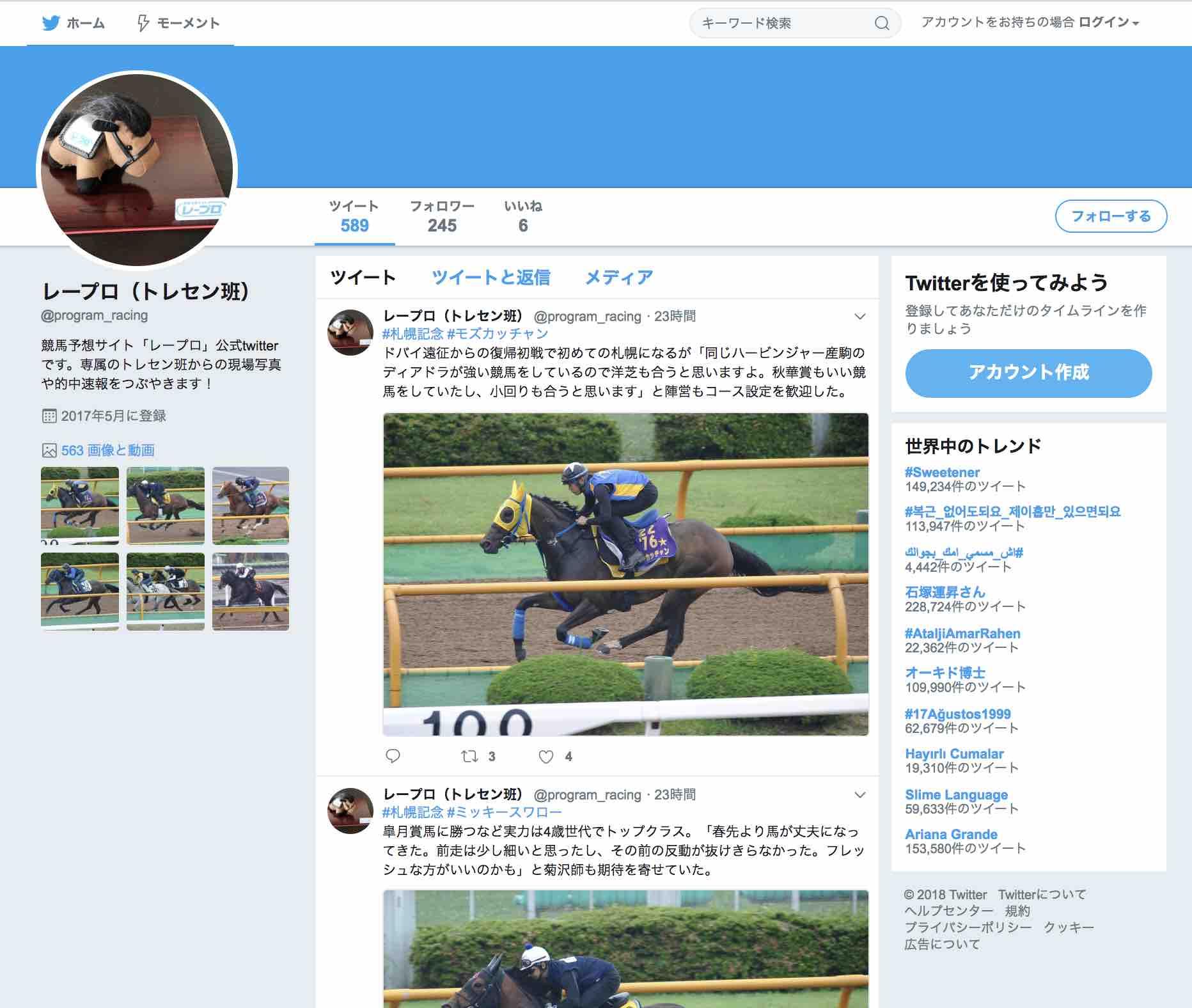レープロという競馬予想サイトの公式ツイッター