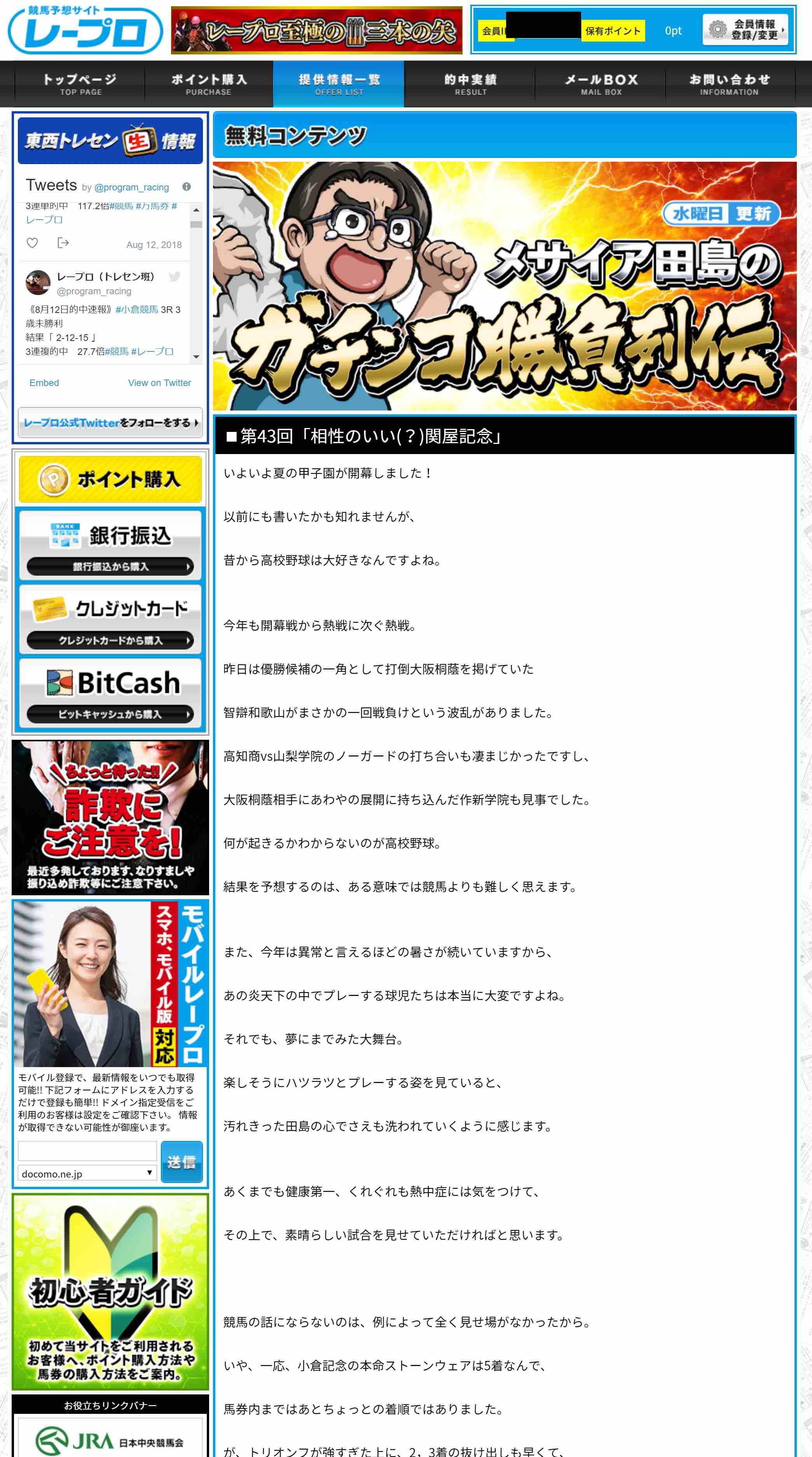 レープロという競馬予想サイトのメサイア田島という無料コンテンツ