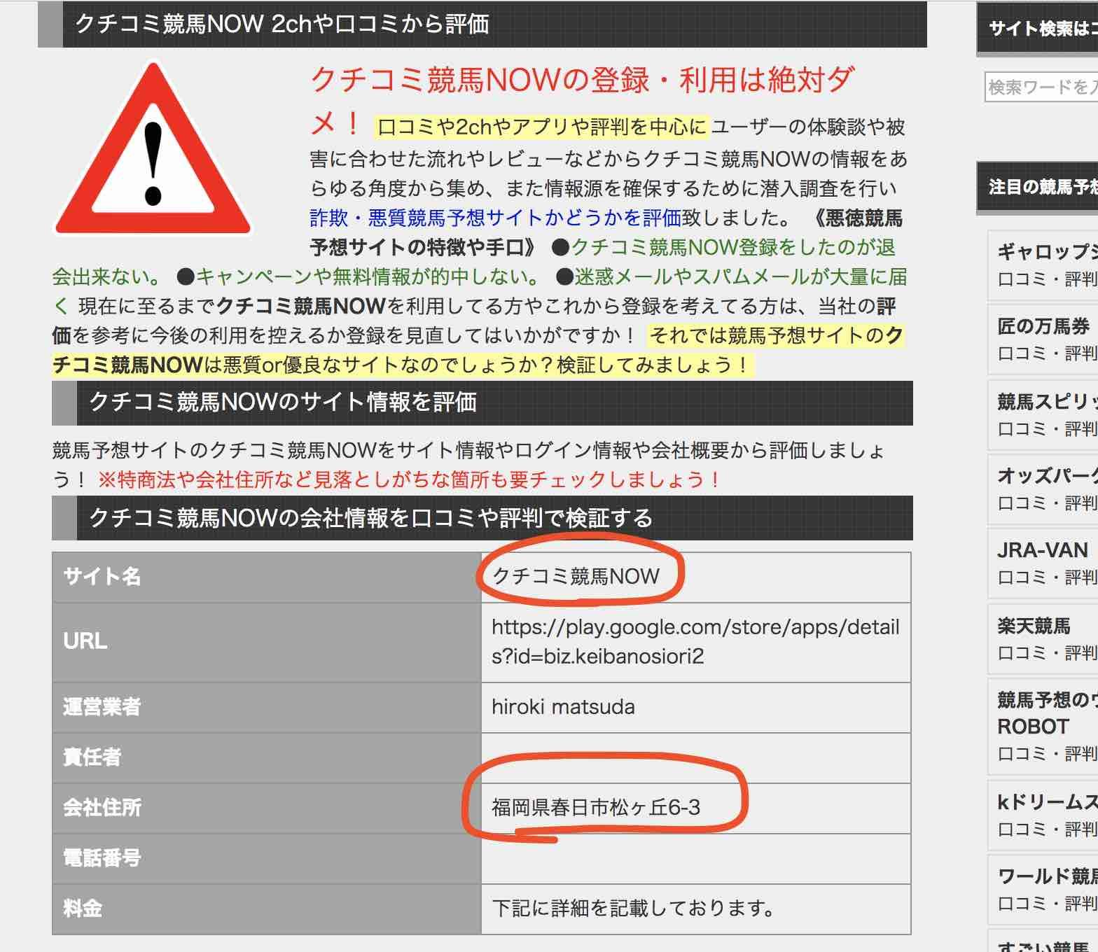 勝馬の栞という競馬予想サイトアプリがクチコミ競馬NOWの情報悪評競馬の2ch詐欺評価