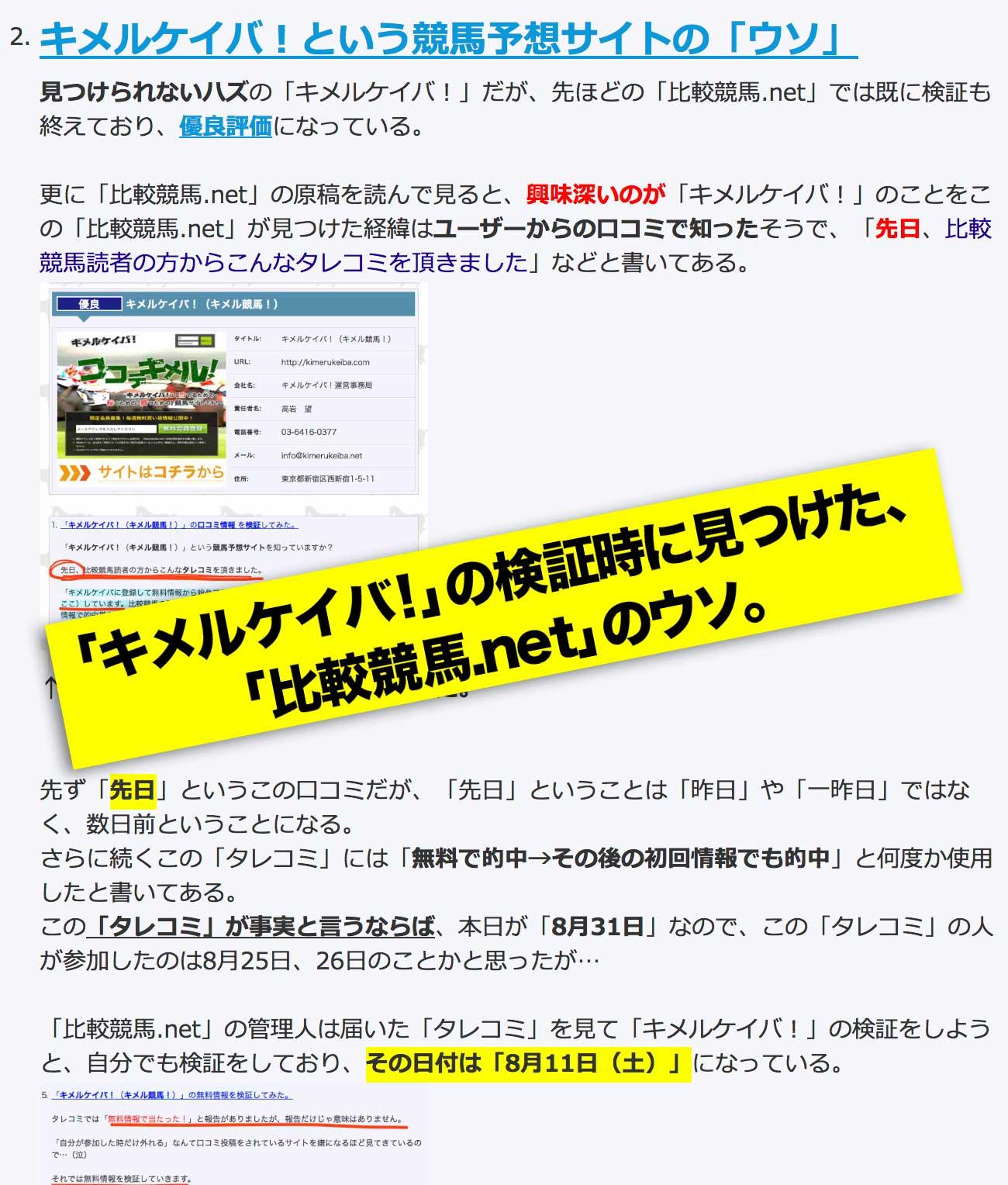競馬予想サイトのキメルケイバ!も口コミ検証サイトの「比較競馬.net」が自社集客サイトのようだ