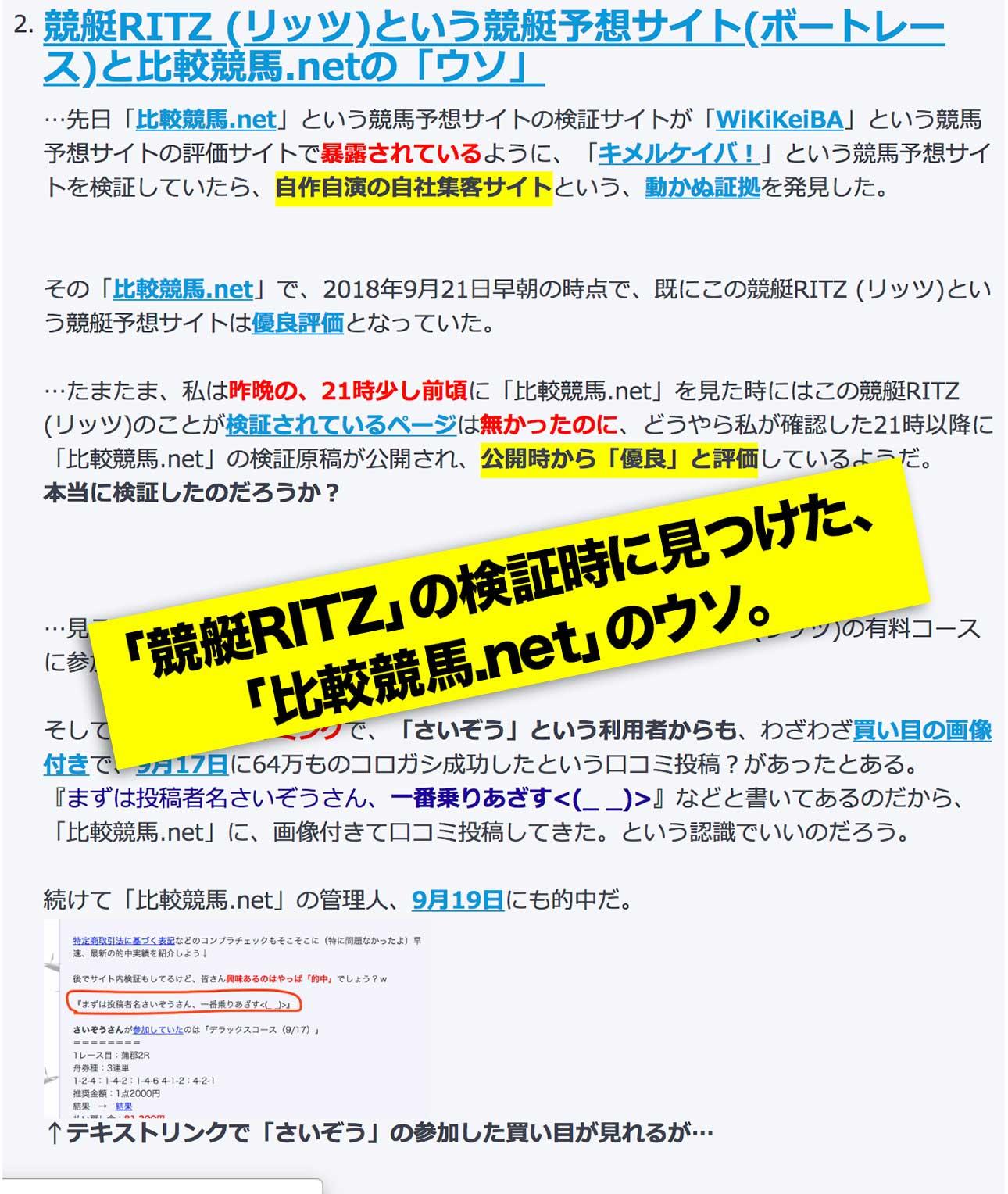 競馬予想サイトとつながる競艇RITZも口コミ検証サイトの「比較競馬.net」が自社集客サイトのようだ