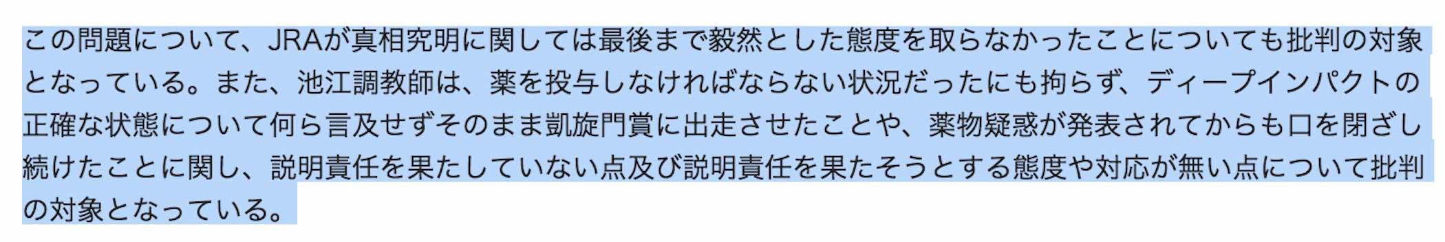 2006年凱旋門賞のディープインパクトについて語らない池江調教師の情報