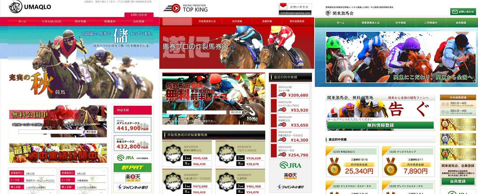 関東激馬会という競馬予想サイトと似た予想サイトばかり作る運営社