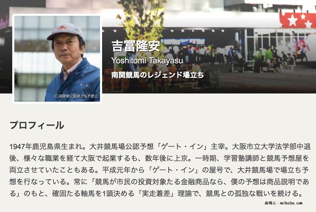 大井競馬場のカリスマ場立ち「ゲートイン」の吉富隆安氏