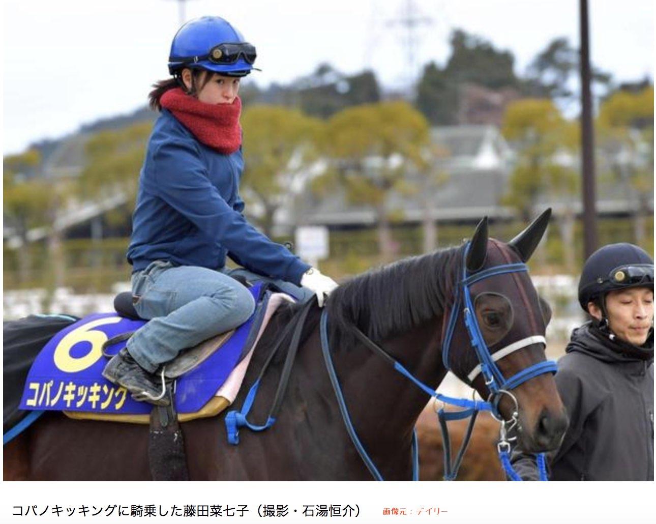 フェブラリーSに向け、コパノキッキングに騎乗した藤田菜七子騎手