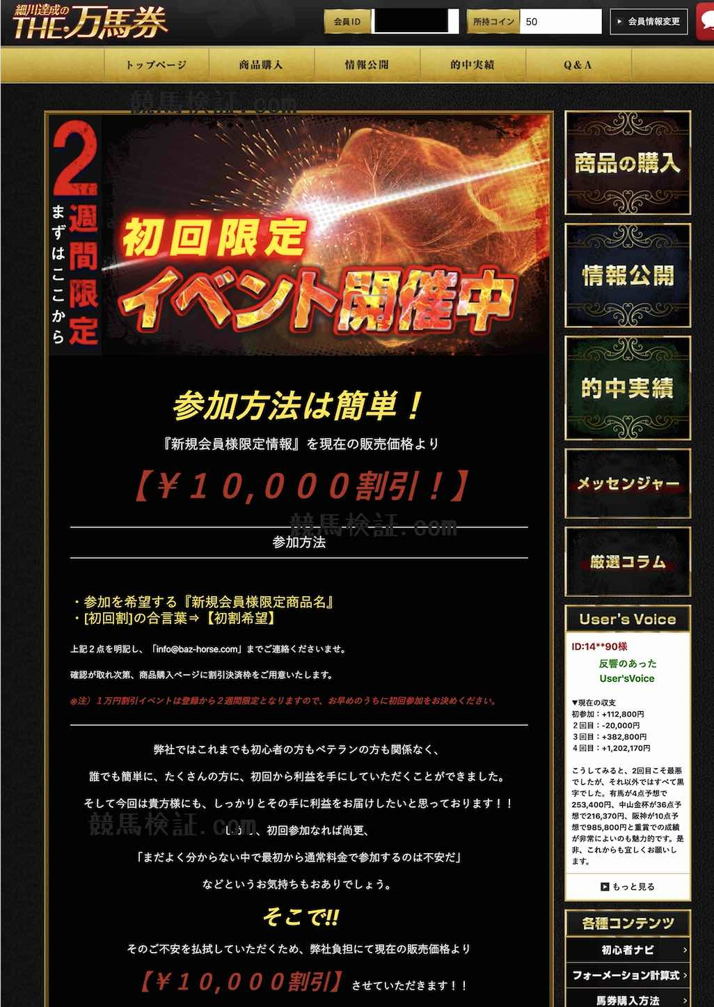 細川達成のTHE・万馬券!という競馬予想サイトの会員ページ