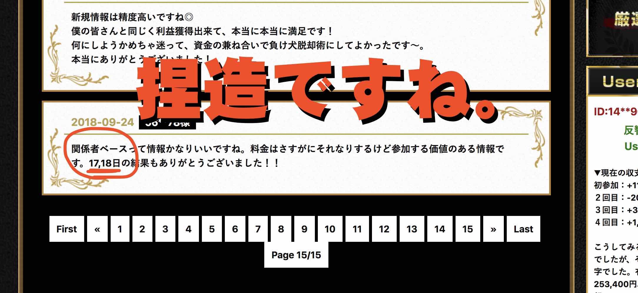 細川達成のTHE・万馬券!という競馬粗相サイトがユーザーボイスを捏造した証拠