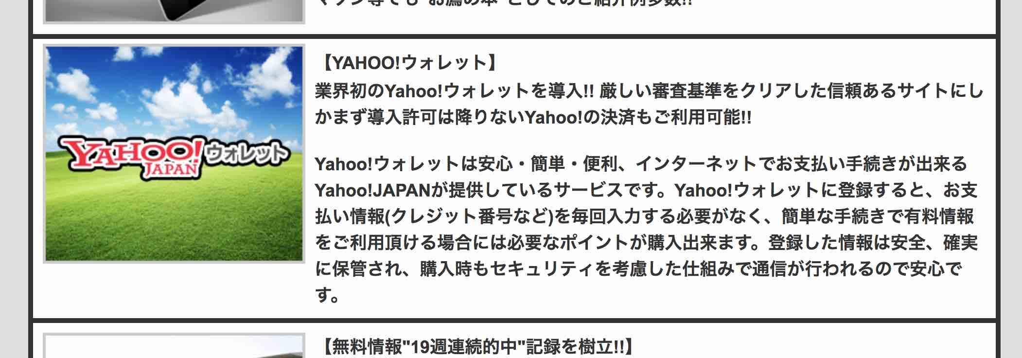 Yahoo!に認定されている競馬予想サイトはターフビジョンだけ