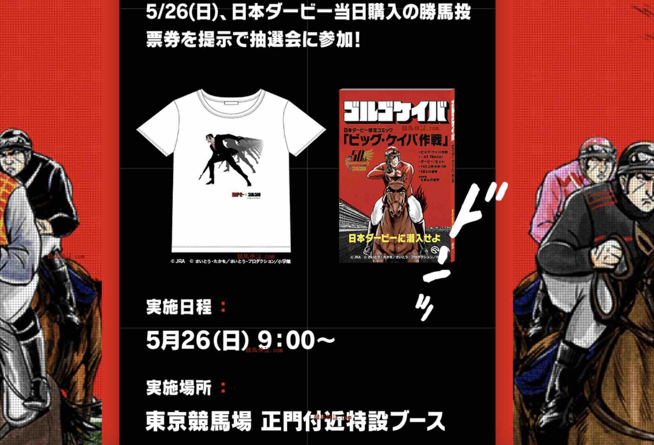 日本ダービーJRAとゴルゴ13のコラボ企画のTシャツ
