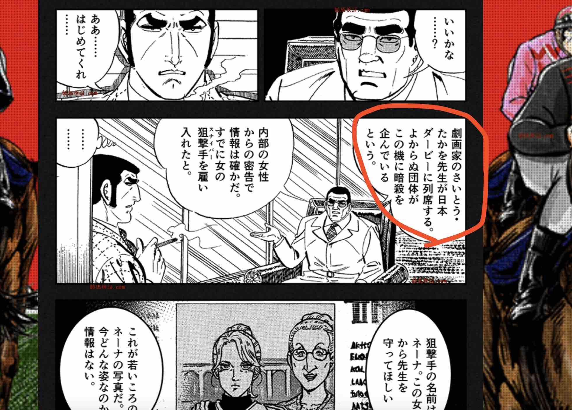 JRAとゴルゴ13のコラボ用に描かれた漫画