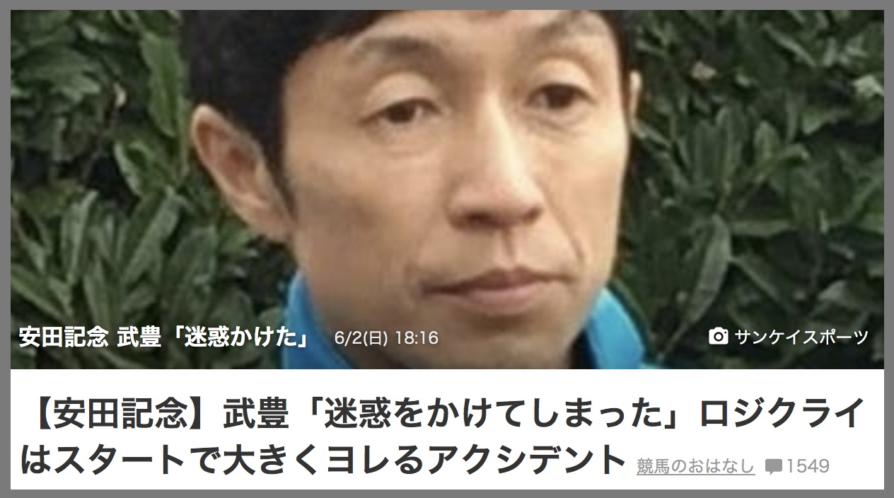 2019年安田記念にて武豊・騎乗停止「申し訳ない」
