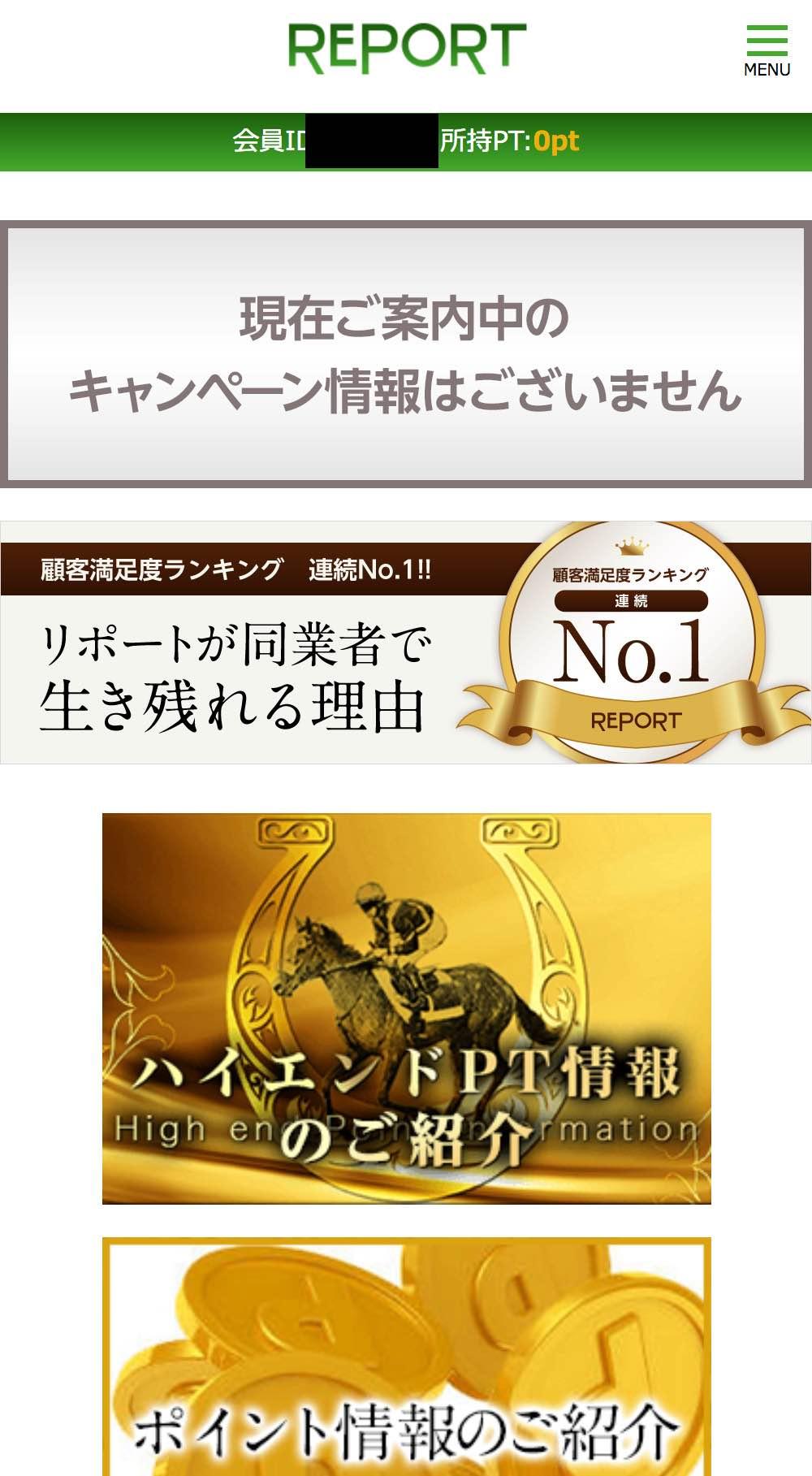 レポート(REPORT)という競馬予想サイトの会員ページ