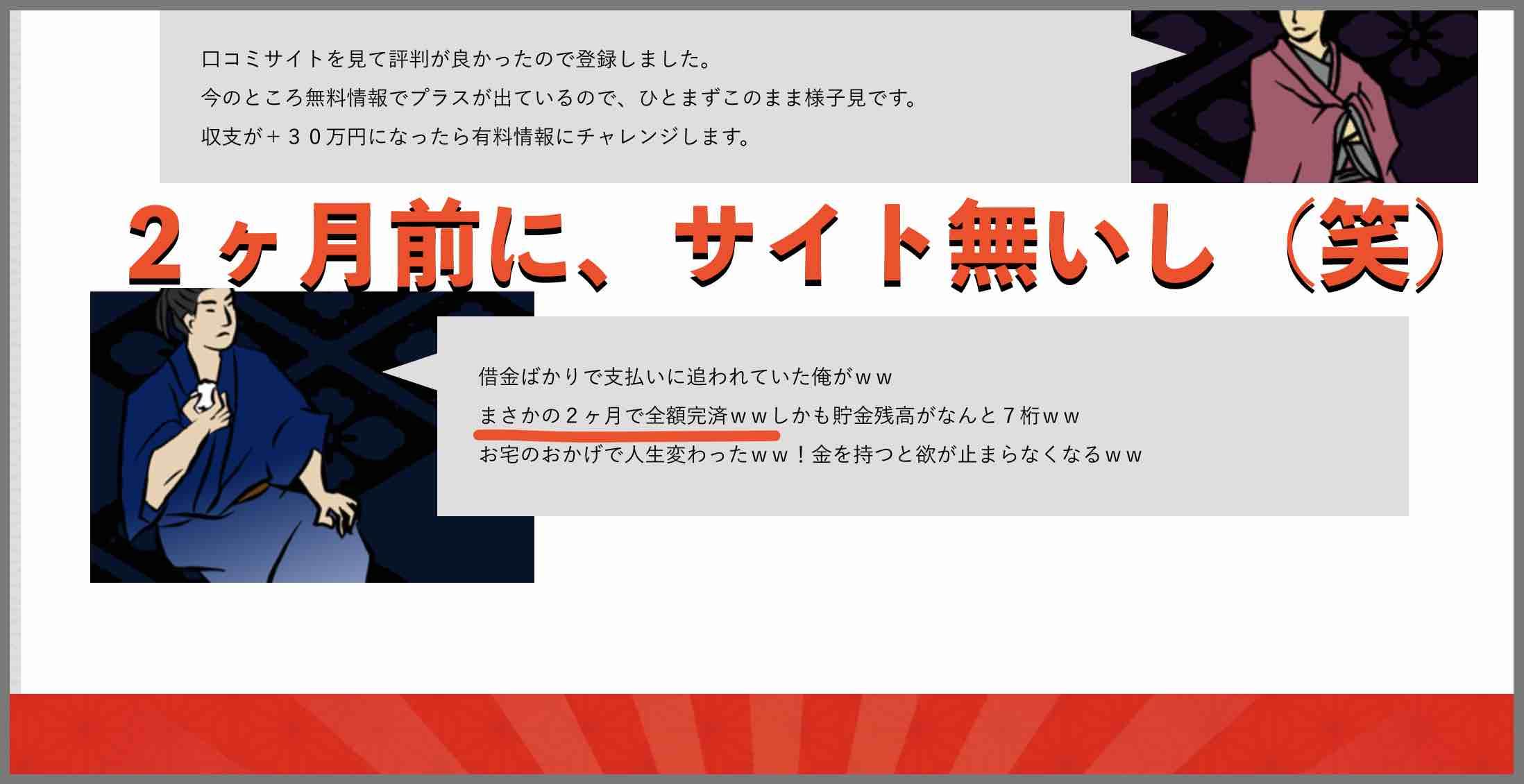 競馬予想サイトの「うま屋総本家」は嘘つき競馬予想サイトのようだが?常習犯?