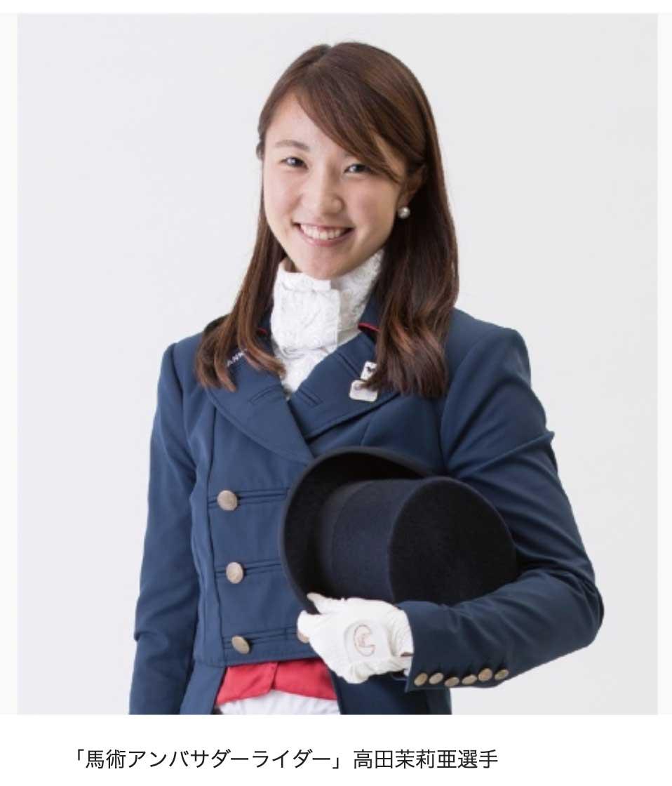日本馬術連盟アンバサダーライダーの高田茉莉亜選手、2020東京オリンピック出場か