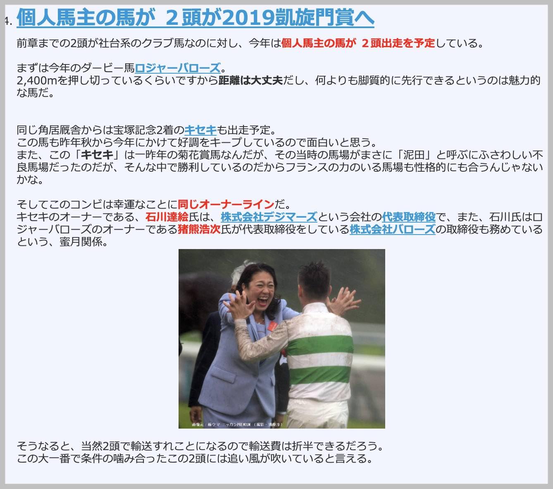 角居厩舎のキセキが2019凱旋門賞に挑戦