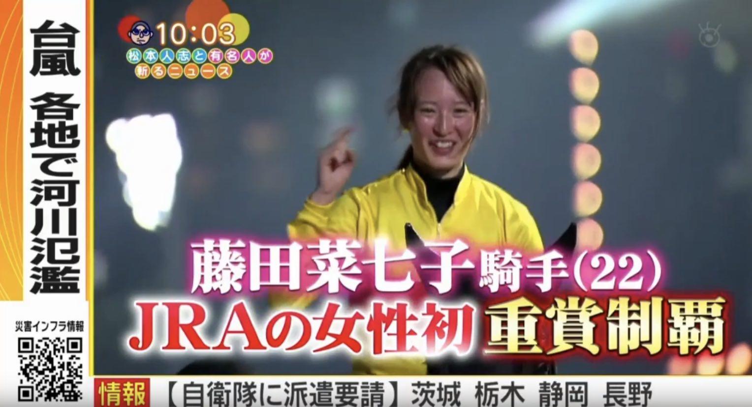 女性騎手でJRA重賞初勝利で喜ぶ藤田菜七子