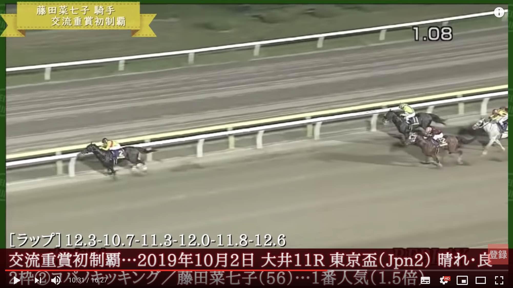 藤田菜七子、念願の重賞初勝利