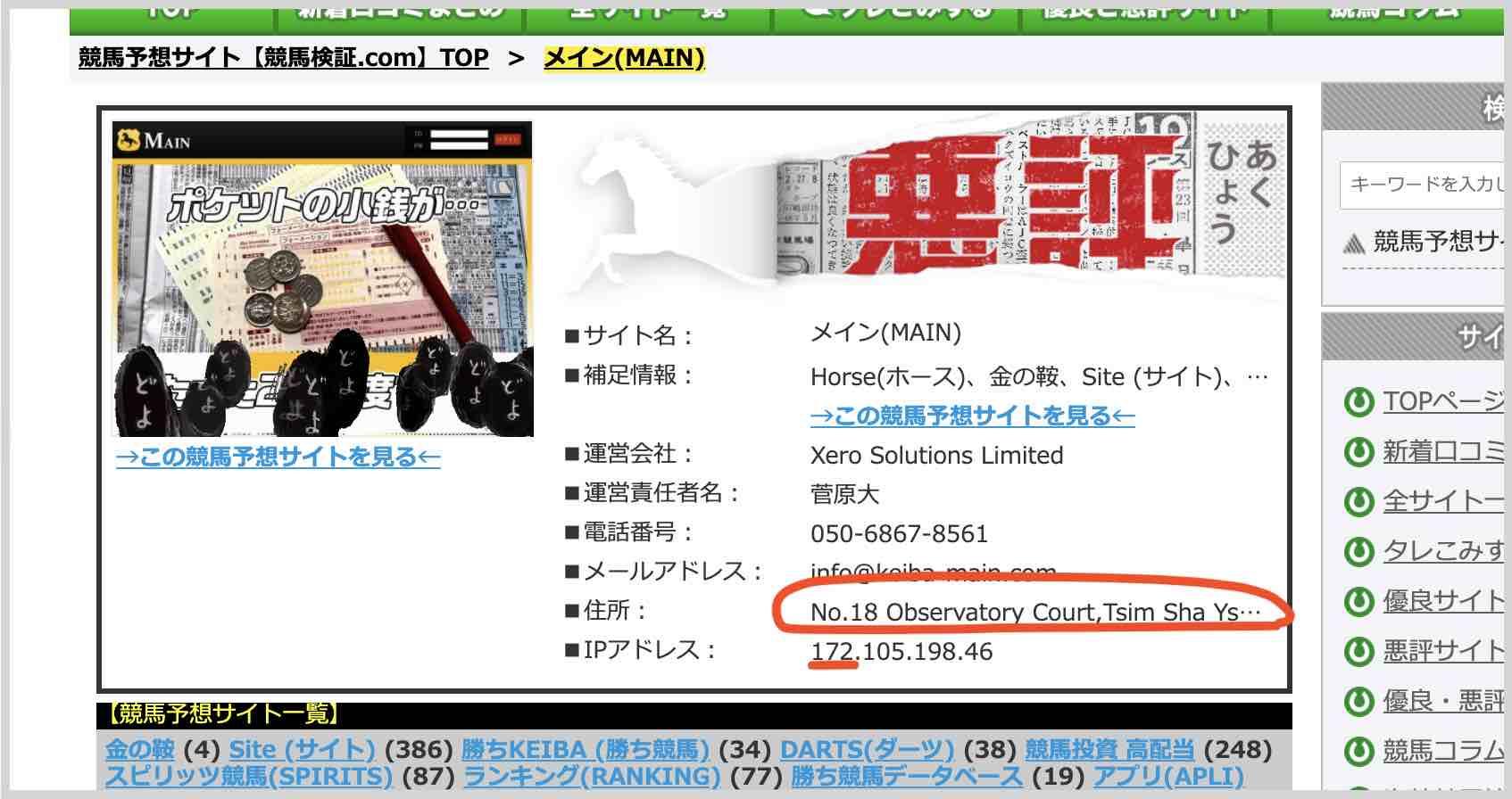 STATION(ステーション)という競馬予想サイトのグループサイト、メインも香港にある?