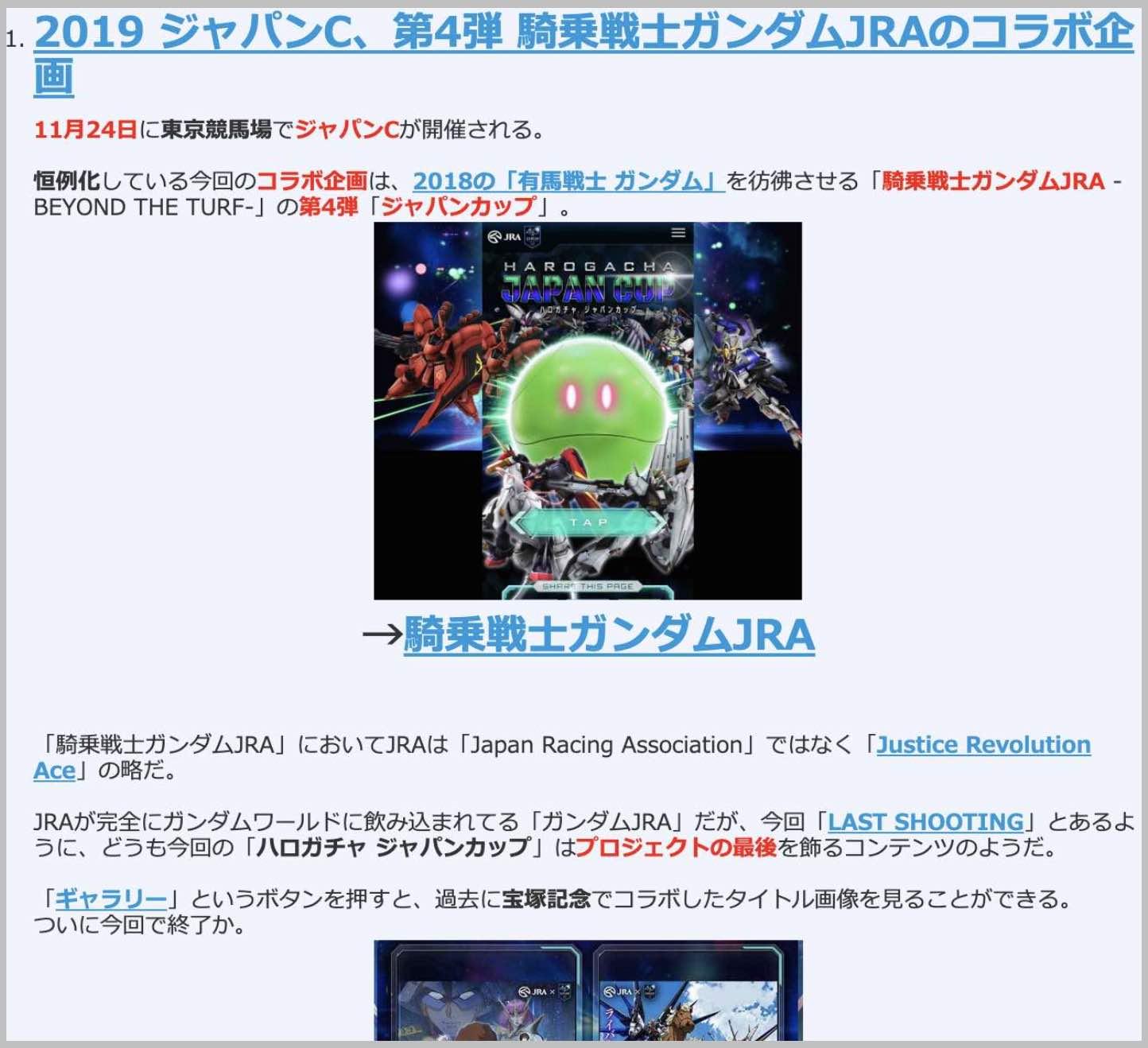 騎乗戦士ガンダムJRA-ジャパンカップの競馬検証.comによる競馬コラム