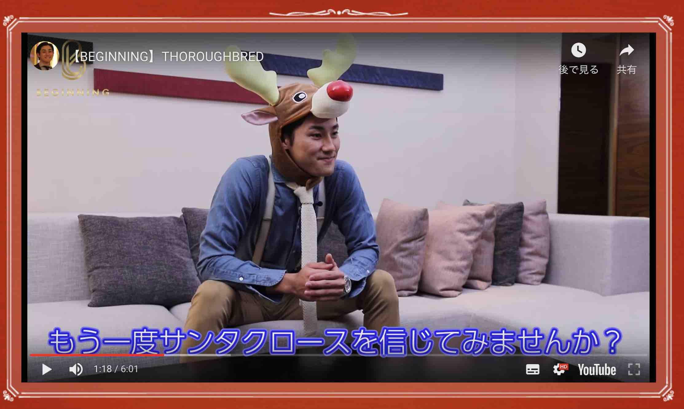 怪しい真田光世というビギニング(BEGINNING)のクリスマスバージョン