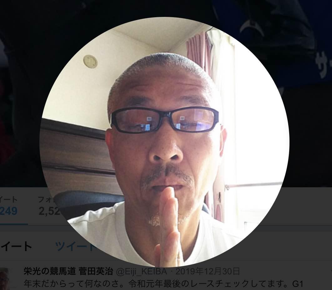 菅田英治による栄光の競馬道ツイッターTwitter本人画像