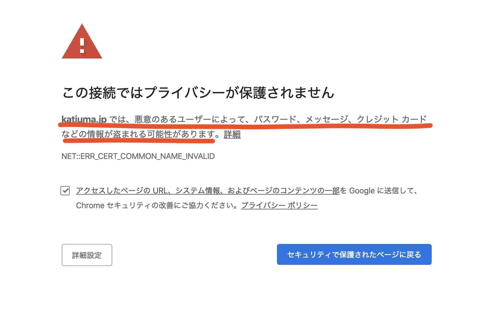 栄光の勝馬という競馬予想サイトの警告メッセージ