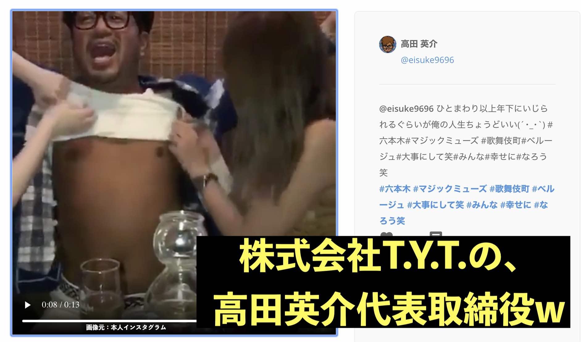 株式会社T.Y.T.の高田英介代表取締役がハッスル