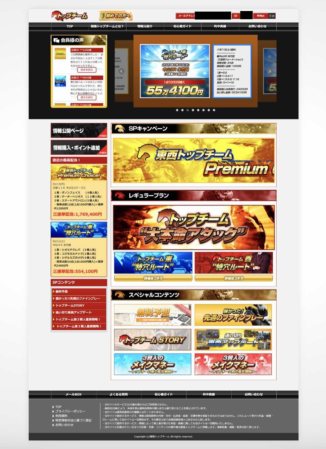 競馬トップチームという競馬予想サイトの会員ページ