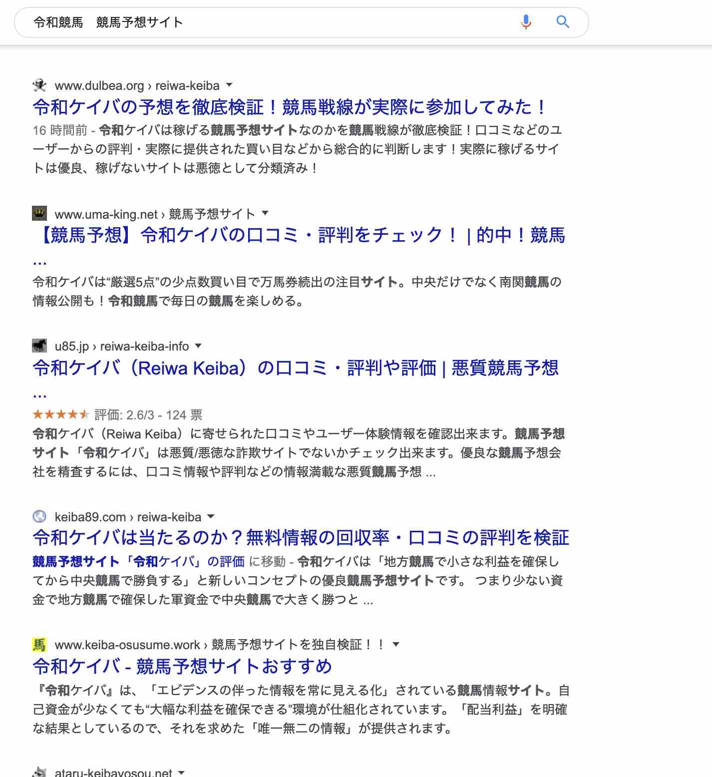 競馬予想サイト 令和ケイバ 検証