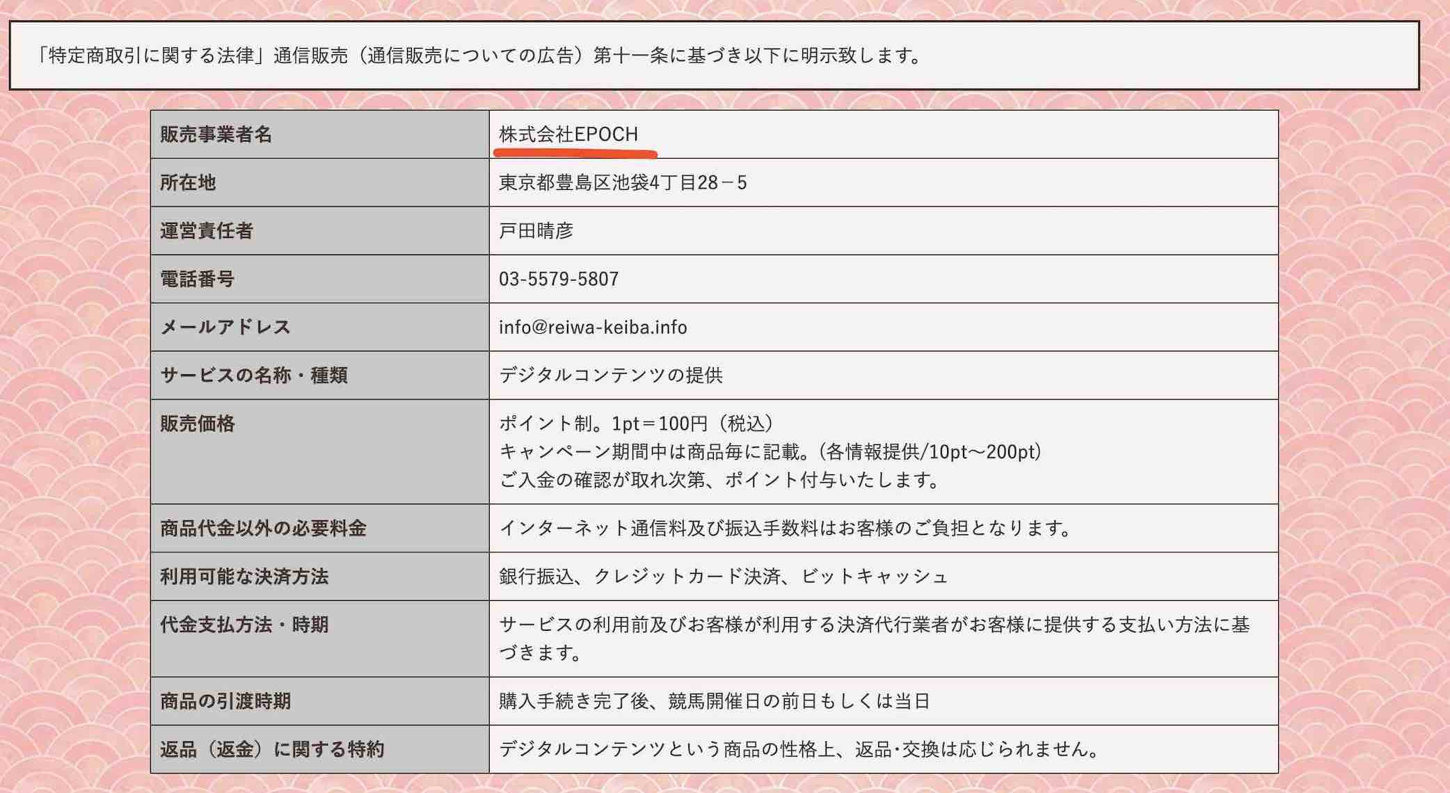 令和競馬(令和ケイバ)という競馬予想サイトの特商法ページ