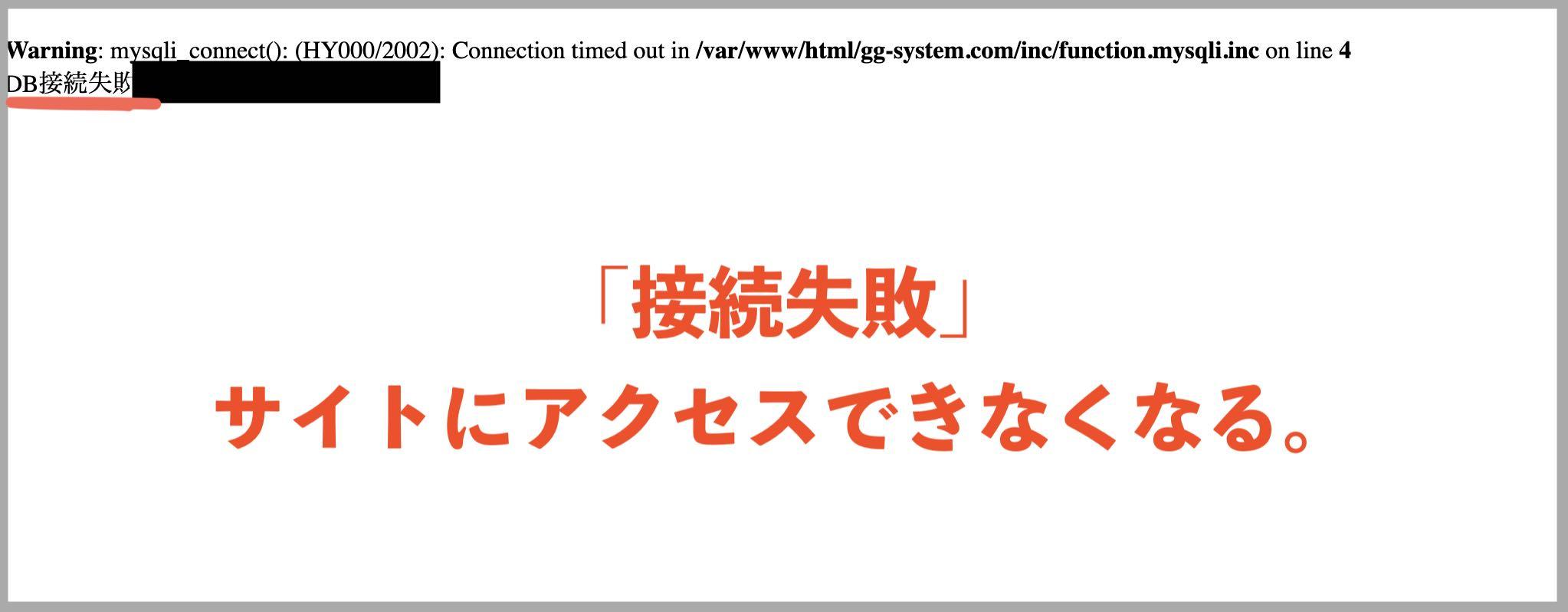 令和競馬(令和ケイバ)にサイトにアクセスできなくなった