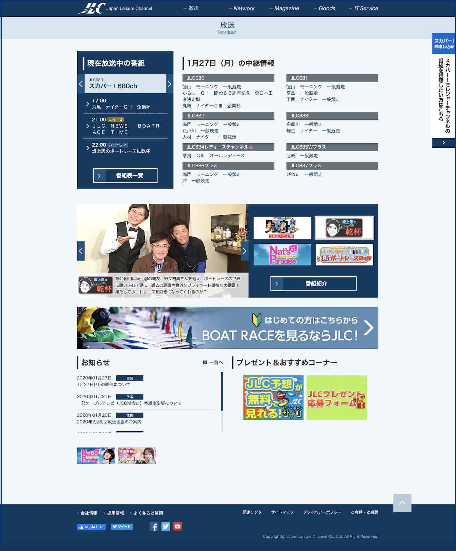 競艇専門チャンネル、日本レジャーチャンネル(JLC)