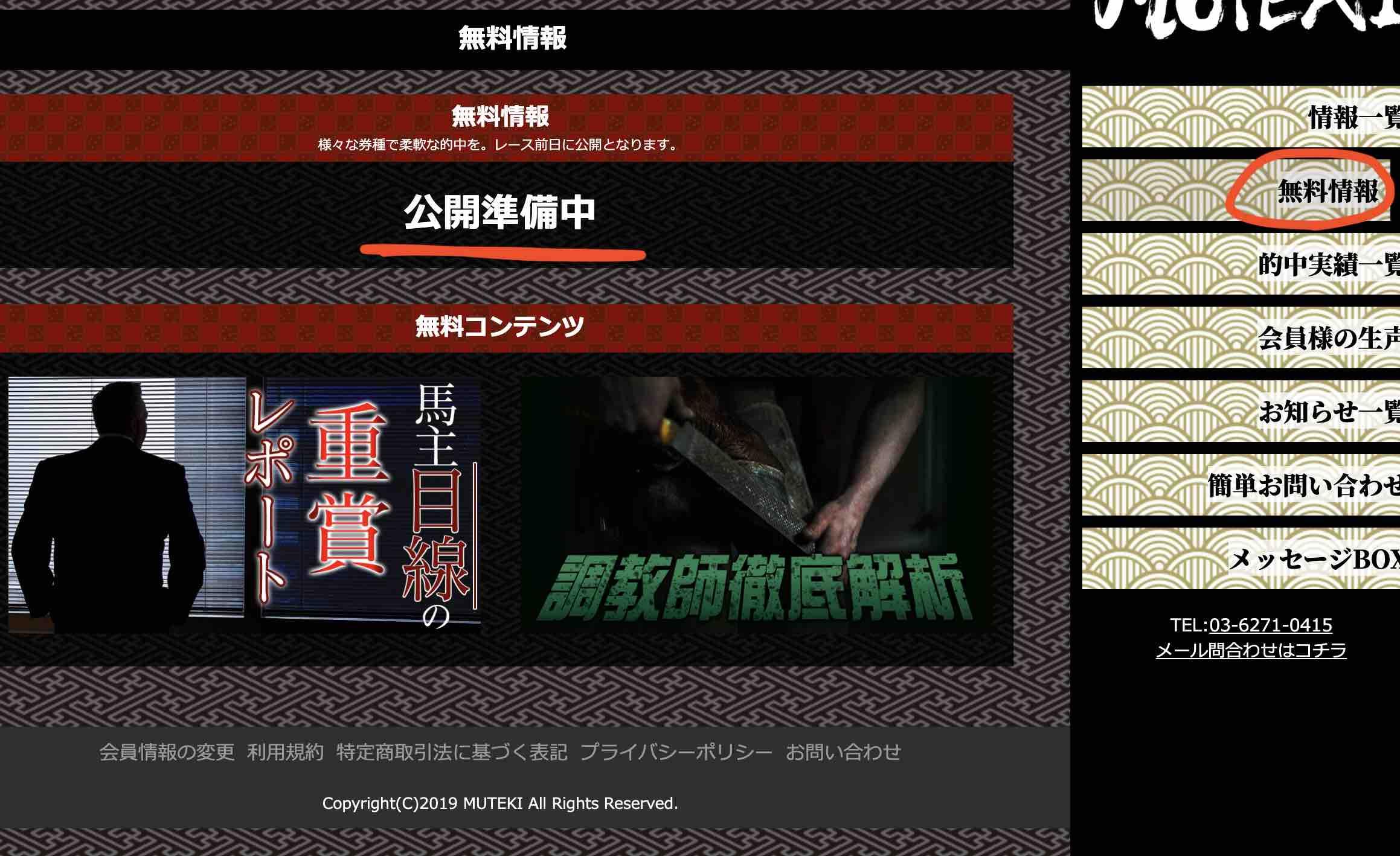 MUTEKIという競馬予想サイトはまだ未完成