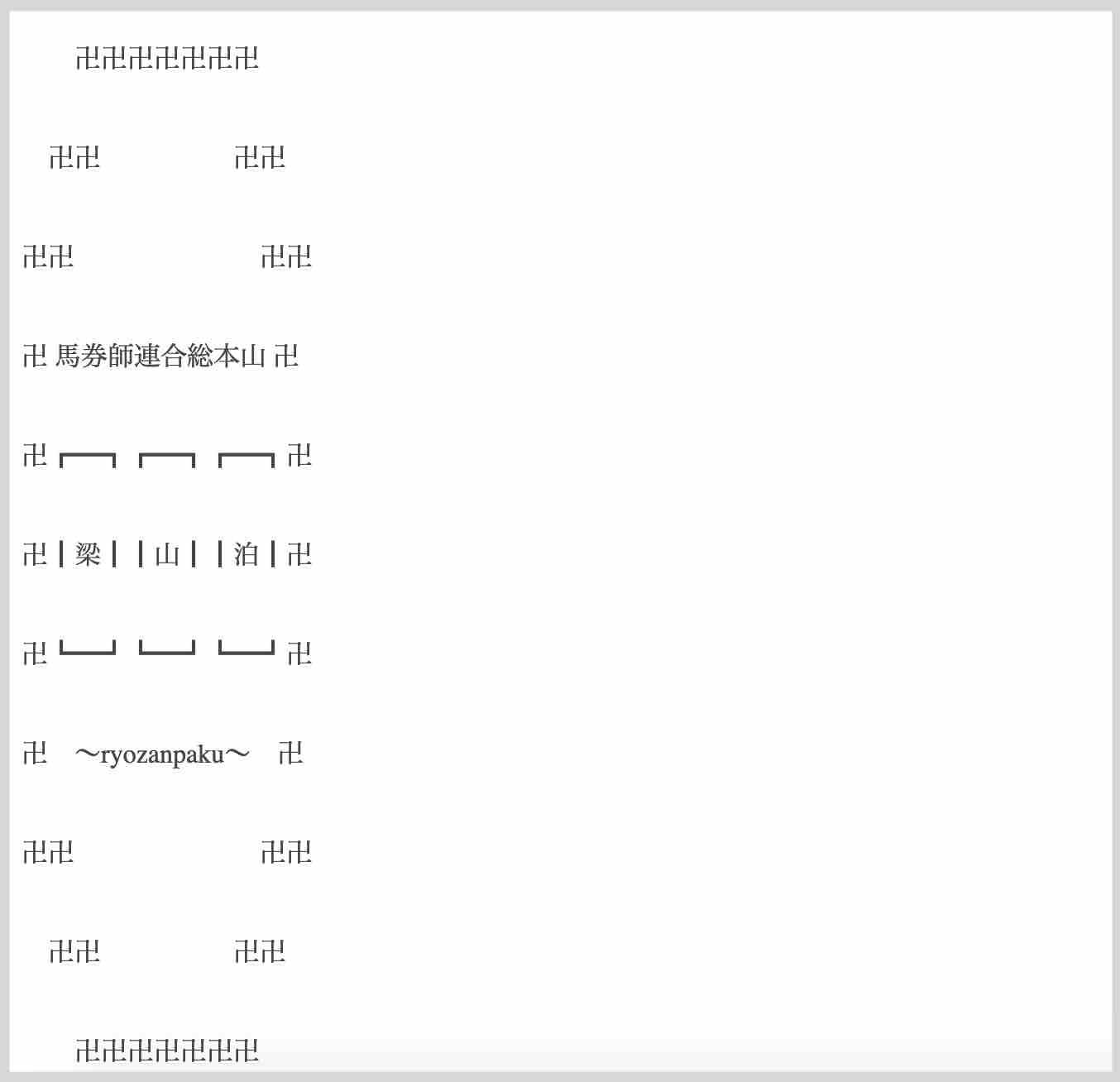 梁山泊という競馬予想サイトからの返信メールの文頭が怪しすぎ