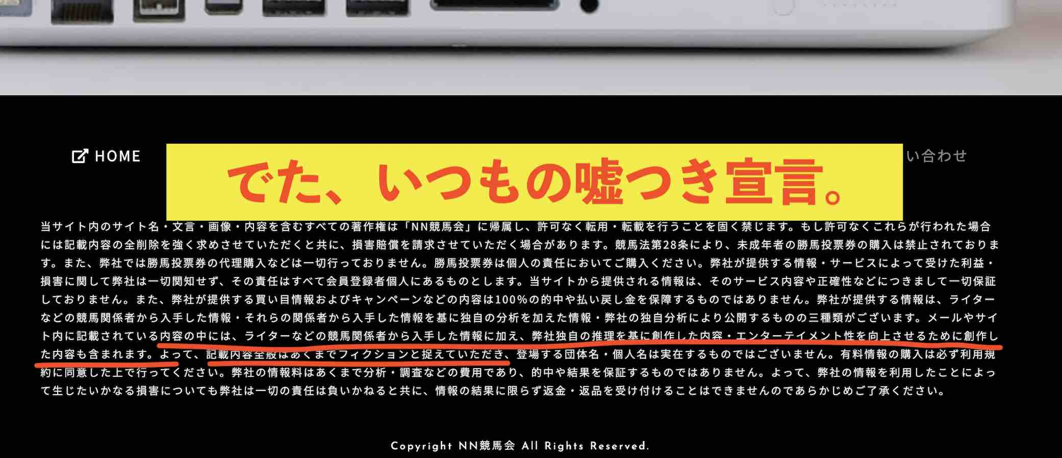NN競馬会という競馬予想サイトの嘘つき宣言