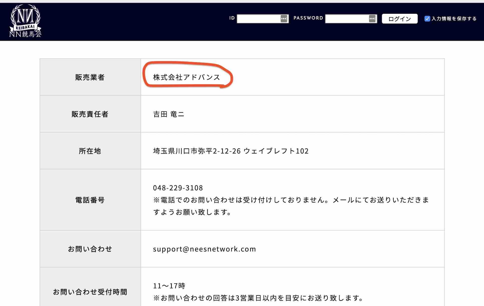 NN競馬会という競馬予想サイトの運営社はアドバンス