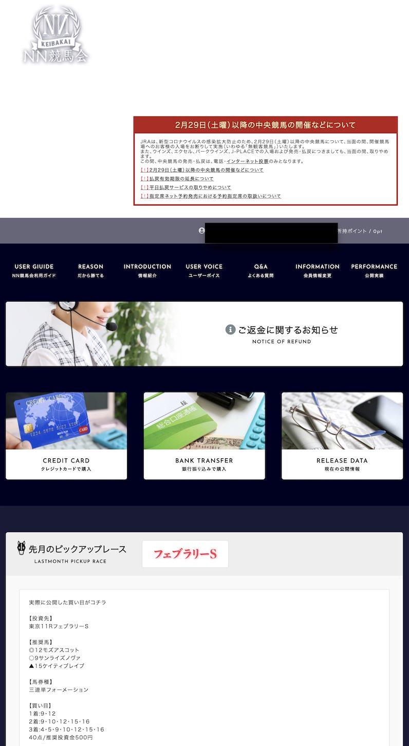 NN競馬会という競馬予想サイトの会員ページ